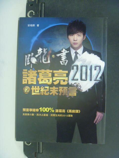 【書寶二手書T8/命理_HHE】臥龍書:2012諸葛亮的世紀末預言_安格斯