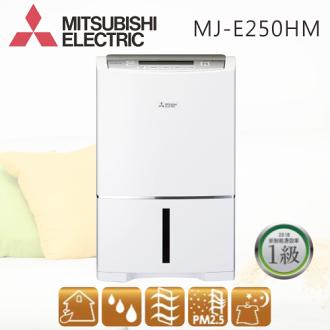 【送咖啡機】MITSUBISHI 三菱 MJ-EV250HM-TW 三重除濕系統清淨除濕機 24.8L/日