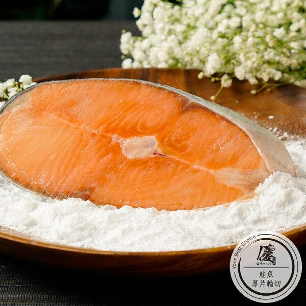 鮭魚厚片輪切(375g)份【水產優】