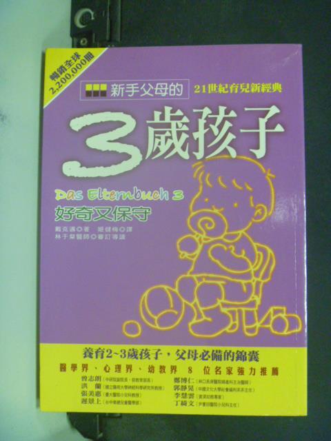 【書寶二手書T6/親子_JJY】新手父母的三歲孩子_鄔里希‧戴克邁