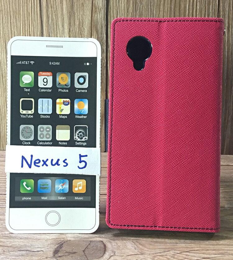 福利品側翻皮套 LG Nexus 5 D820/G2 D802/G4 H815 撞色皮套 可立式 插卡 保護套 手機套