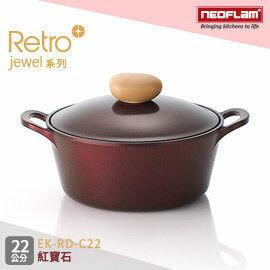 免運費 韓國NEOFLAM Retro Jewel系列 22cm陶瓷不沾湯鍋+陶瓷塗層鍋蓋 EK-RD-C22