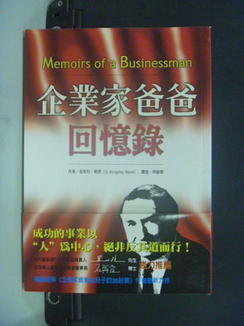 【書寶二手書T7/心靈成長_KOX】企業家爸爸回憶錄_金斯利.華德