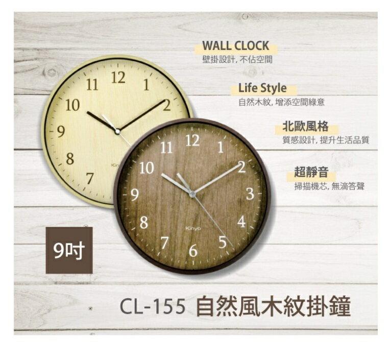 時鐘  賣家送電池 自然風木紋掛鐘 時鐘 鬧鐘 掃描機芯 掛鐘 超靜音 CL-155