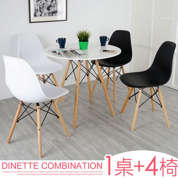 餐桌椅組飯桌餐桌餐椅【Yostyle】菲爾造型白圓桌組(一桌四椅)