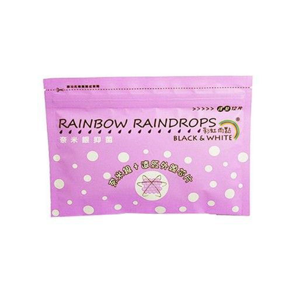 彩虹雨點 衛生棉-奈米銀護墊12片【德芳保健藥妝】 0