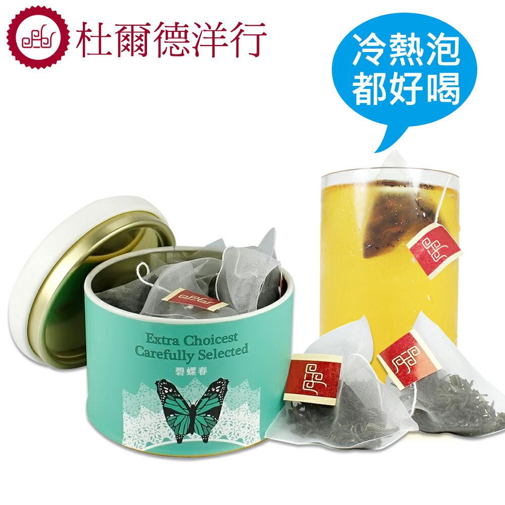 【杜爾德洋行 Dodd Tea】嚴選三峽碧螺春立體茶包12入 【台灣鳳蝶紀念版】(TBCB-E12)
