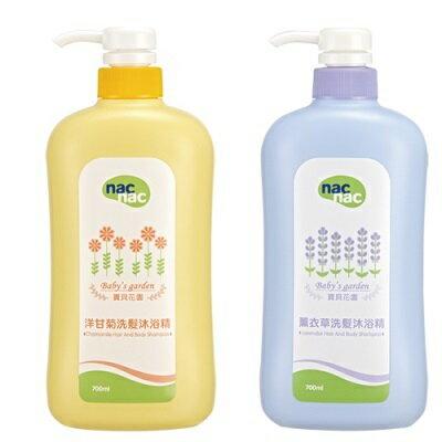 【1+1特殺】nac nac 薰衣草+洋甘菊洗髮沐浴精(買一送一)