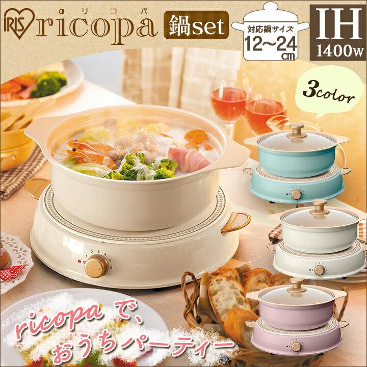 日本IRIS OHYAMA/Ricopa電磁爐+鍋子/六段火力安全裝置/IHLP-R14。共3色-日本必買 代購/日本樂天代購(8980*4.8)