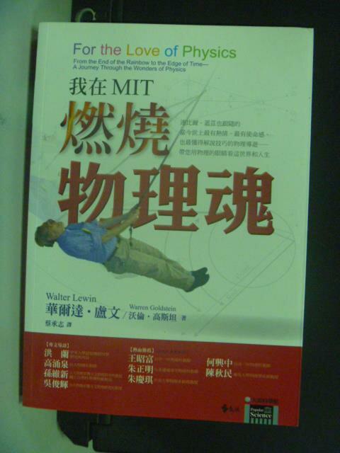 ~書寶 書T7/傳記_OMI~我在MIT燃燒物理魂_ 399_華爾達‧盧文