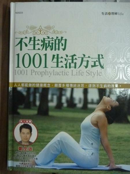 ~書寶 書T8/養生_PJL~不生病的1001 方式_元氣星球工作室
