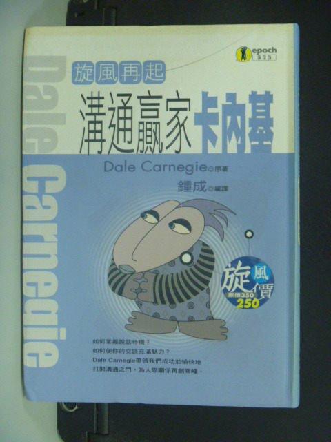 【書寶二手書T2/溝通_GIH】溝通贏家卡內基_鍾成, Carnegie