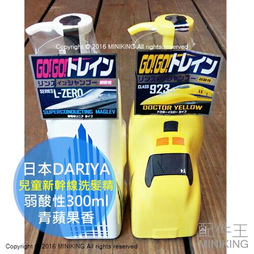 【配件王】日本製 DARIYA 塔莉雅 兒童新幹線 火車 雙效洗髮精 300ml 單瓶 弱酸性 青蘋果香 鐵道迷
