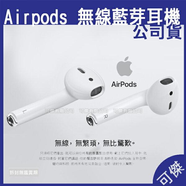 蘋果AppleAirPods無線藍芽耳機A1722A1523無線耳機A1602耳機附充電盒原廠公司貨