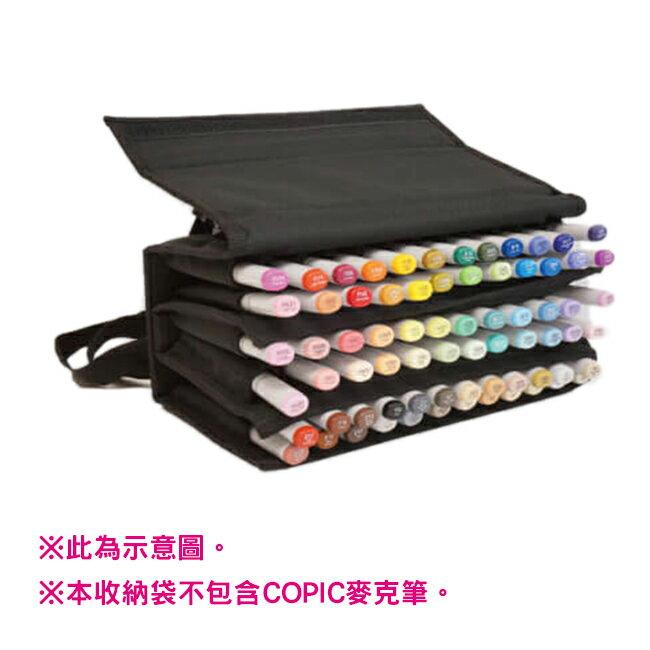 永昌文具用品有限公司 COPIC 麥克筆 專用 72入 收納包  附背帶 收納袋 / 個