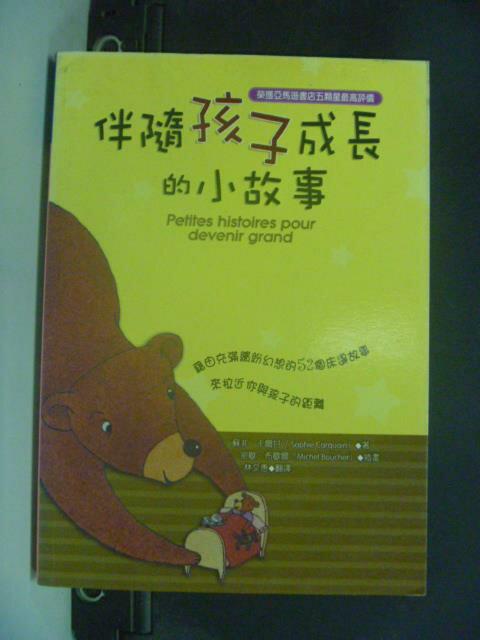 【書寶二手書T1/兒童文學_JKY】伴隨孩子成長的小故事_林文惠, 蘇菲.卡