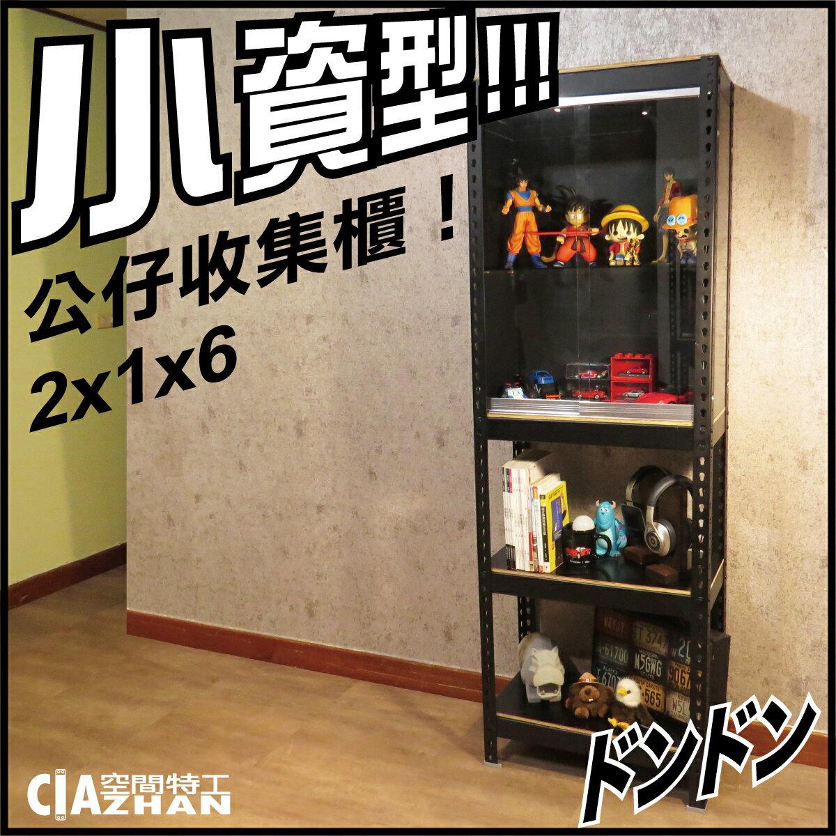 玻璃收藏櫃(60x30x180cm)小資型模型櫃 公仔櫃 收納架 角鋼置物架【空間特工】MIT台灣製 DOB2165