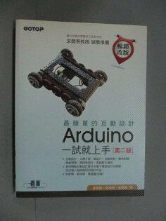 【書寶二手書T1/電腦_ZBD】最簡單的互動設計Arduino一試就上手(第二版)原價_450_孫駿榮_附光碟
