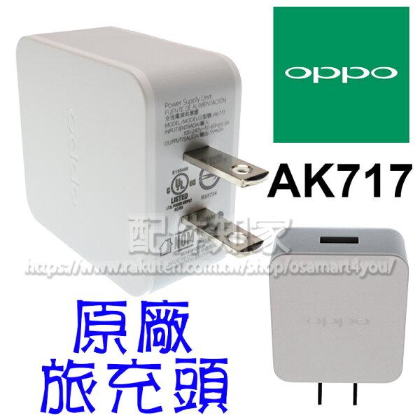 【原廠旅充】OPPOAK717原廠電源適配器A39A57A73A75A77A79F1F1s旅充充電器盒裝-ZY