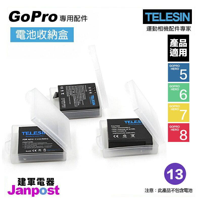 【建軍電器】TELESIN 電池盒 防潮盒 保護殼 GoPro 適用 HERO 8 7 6 5 全系列