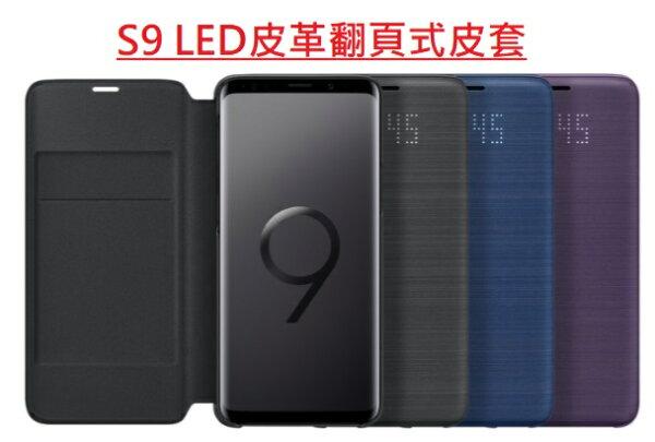 SamsungGalaxyS9LED皮革翻頁式皮套原廠皮套