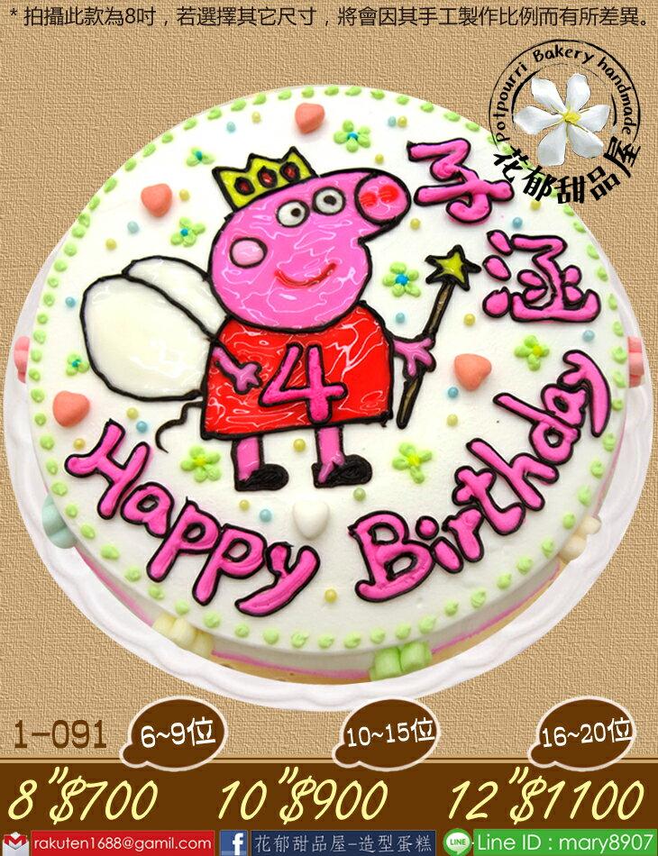 佩佩豬平面造型蛋糕-8吋-花郁甜品屋1091