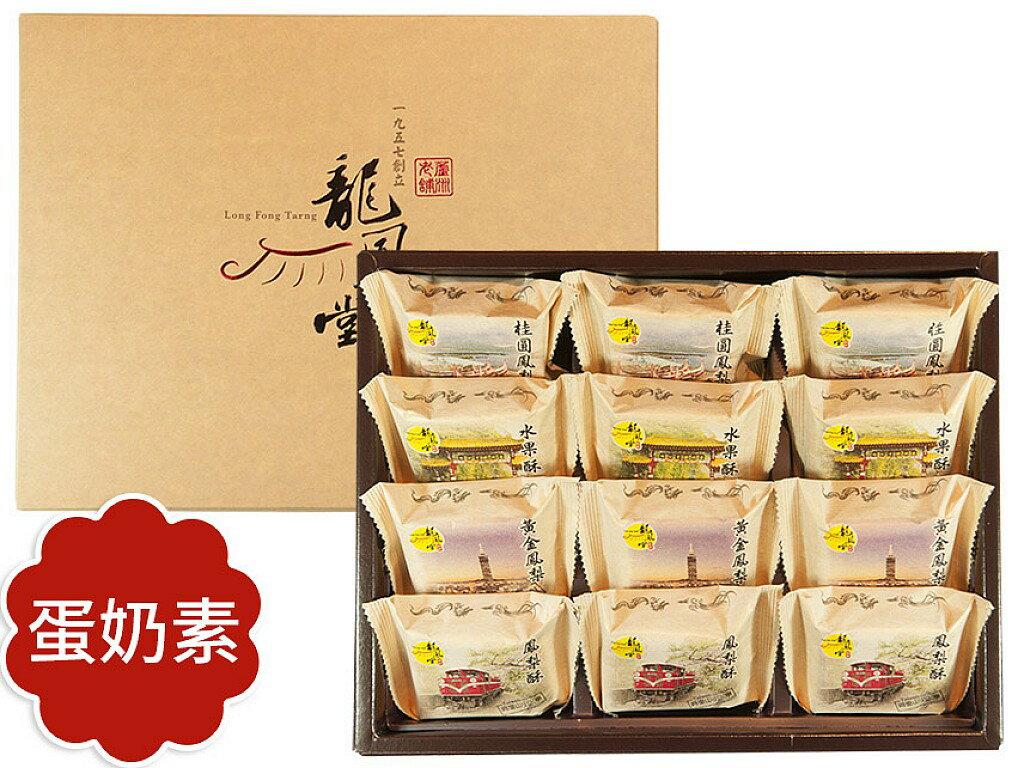 鳳梨酥禮盒(四種口味可選 12/16/20入)