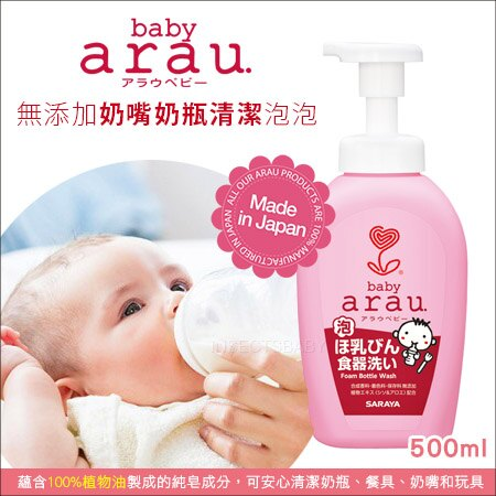 ✿蟲寶寶✿【日本SARAYA】媽咪愛用品推薦~日本原裝 天然安心 Arau Baby 無添加奶嘴奶瓶清潔泡泡 500mL