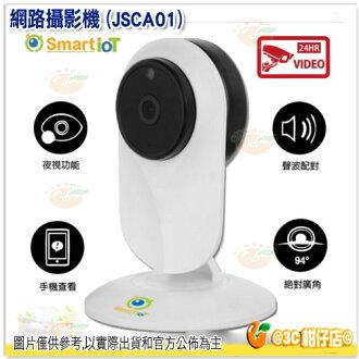免運 SMART IP CAM wifi 網路攝影機 室內監視器 夜視1080P紅外線攝影 全角度監控