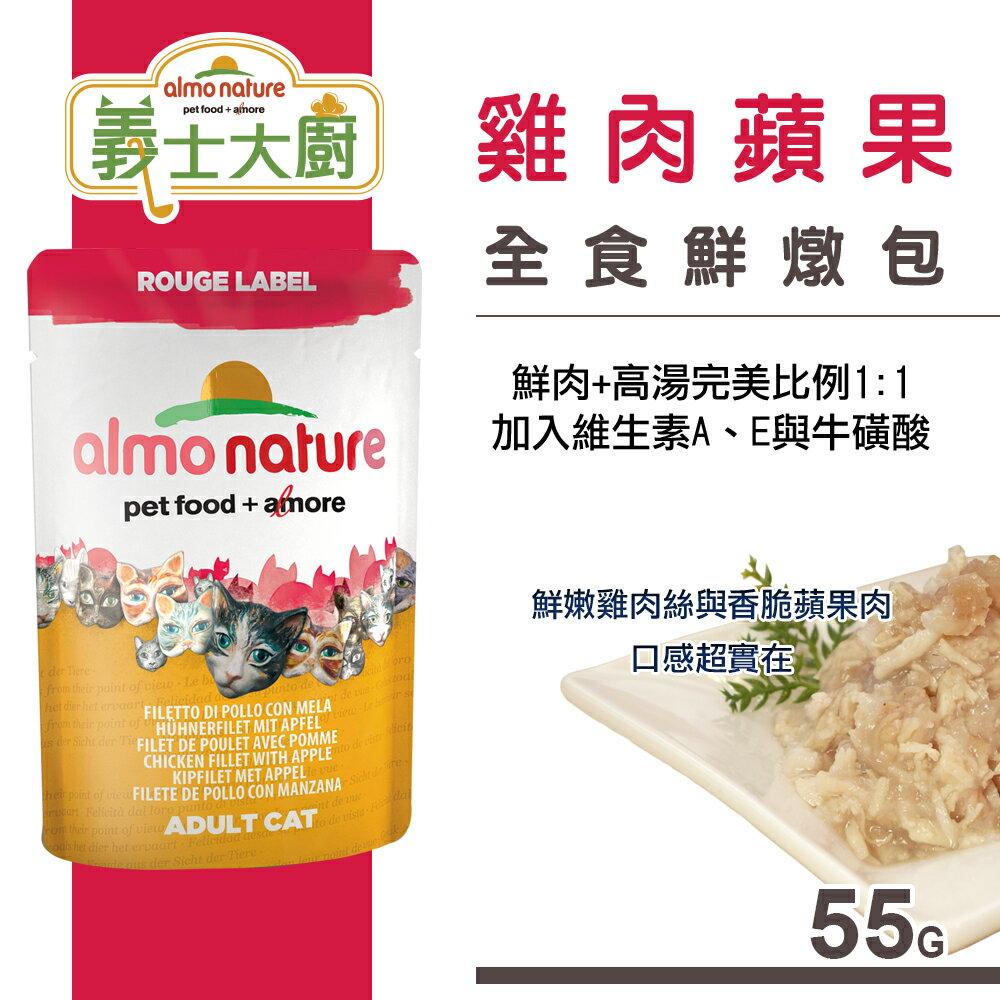 【SofyDOG】義士大廚全食鮮燉包-雞肉蘋果55g