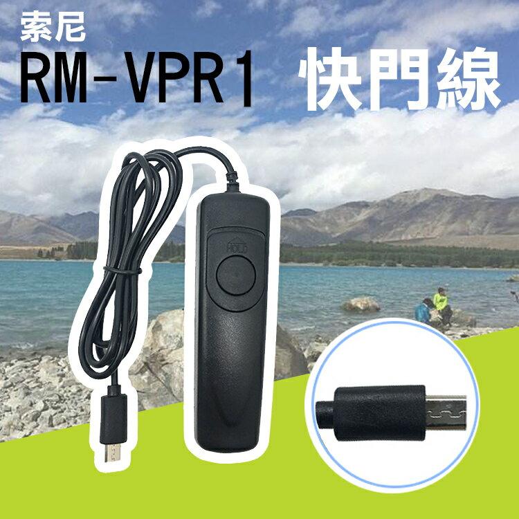 攝彩@索尼 Sony RM-VPR1 電子快門線 A7 A7r A5000 A6000 RX100II NEX-3N