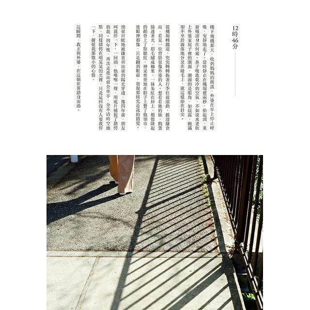 一邊夢遊,一邊鎌倉(四款封面,隨機出貨) 8