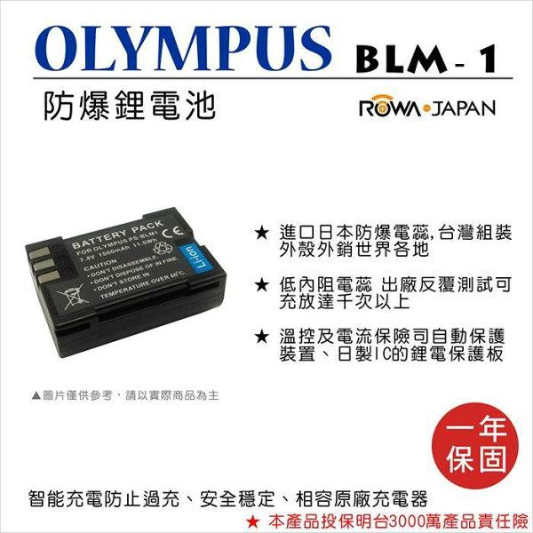 攝彩@樂華FOROlympusBLM-1相機電池鋰電池防爆原廠充電器可充保固一年