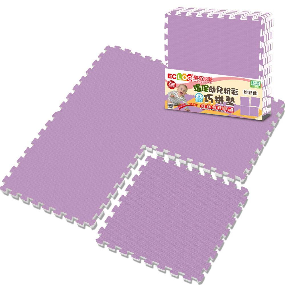 LOG 樂格 環保PE棉粉彩巧拼墊-葡萄紫 (60X60cmX厚2cmX4片) 地墊/遊戲墊/爬行墊/巧拼墊