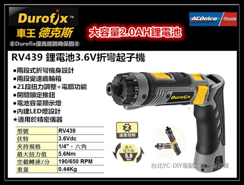 【台北益昌】車王 德克斯DUROFIX RV439 3.6V充電起子機 可折疊式扭力起子機 扭力可調