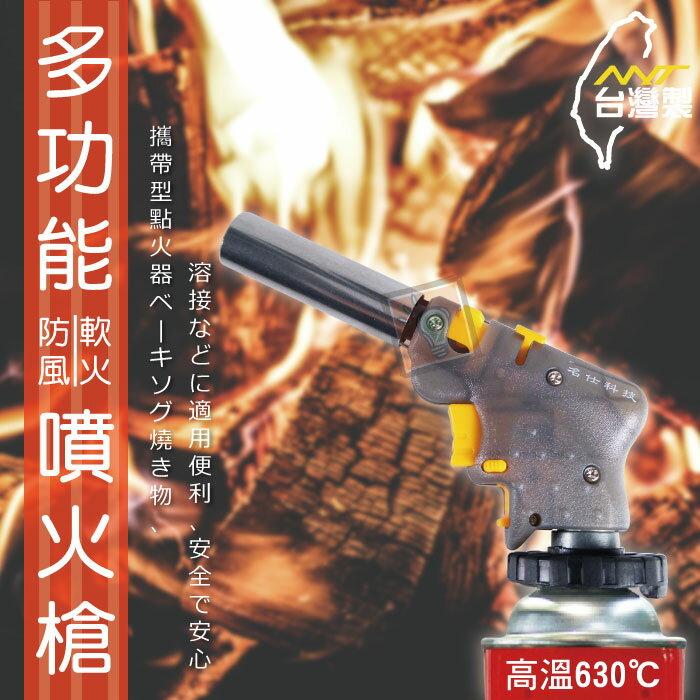 ORG《SD1310d》台灣製~新款可調整 防火 噴火槍 卡式瓦斯噴槍頭 二用噴火槍頭 噴火槍頭 露營 烤肉 點火槍