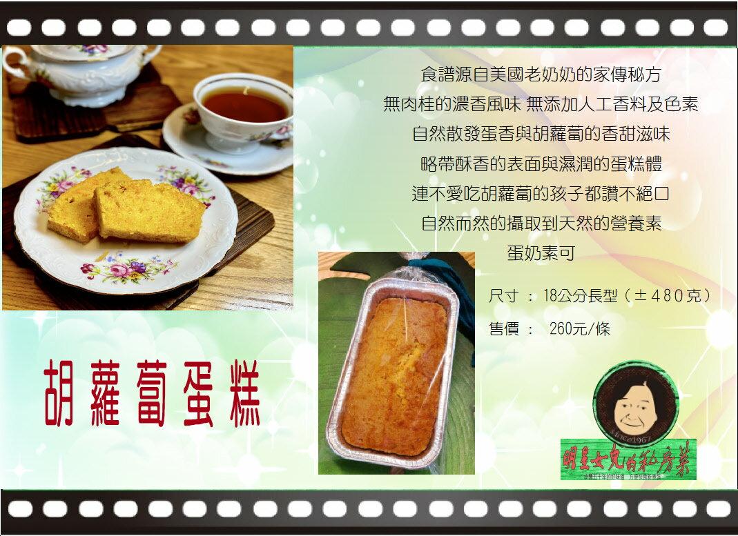 *胡蘿蔔蛋糕*母親節首選(長型約18公分)