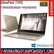 Lenovo IdeaPad IP720s 13IKBR 81BV0005TW 13.3吋FHD 家用筆電 金/i7-8550U/8G/512G/WIN10