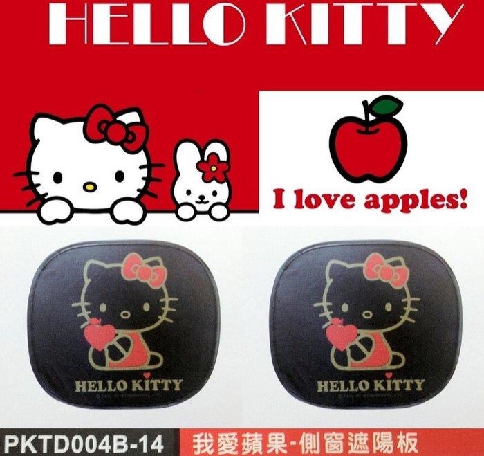 權世界@汽車用品 Hello Kitty 我愛蘋果 側窗遮陽板 隔熱小圓弧 2入 PKTD004B-14