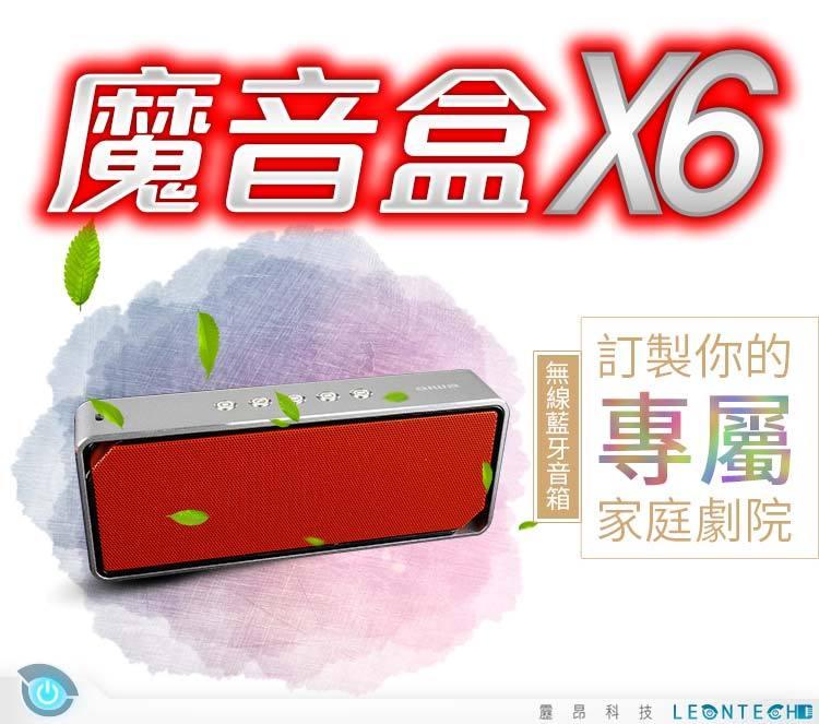 魔音盒X6 藍牙音箱 雙喇叭重低音 重砲升級 HiFi音質 支援插卡功能
