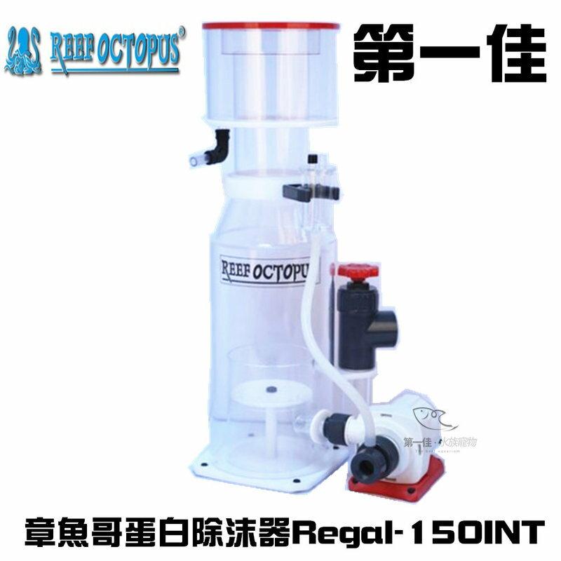 [第一佳水族寵物] REEF OCTOPUS章魚哥Regal DC skimmers(Regal-150INT)蛋白除沫器 免運