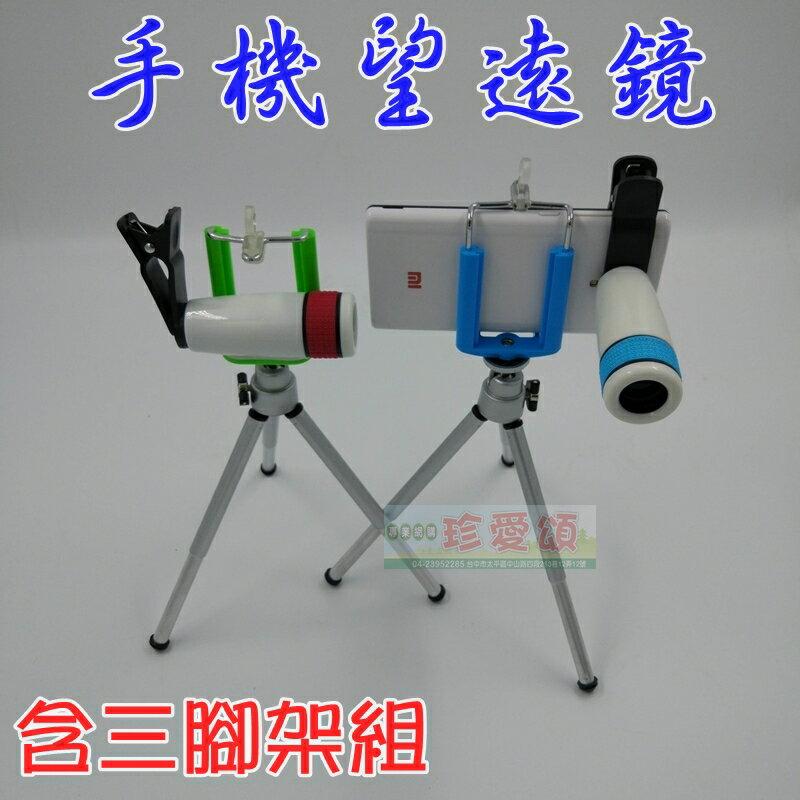 【珍愛頌】M011 定焦手機望遠鏡 單筒 含三腳架 手機夾 手機加倍鏡 12X 12倍 手機通用望遠鏡 手機照相 外接望遠鏡 單筒手機望遠鏡 附三腳架 手機鏡頭