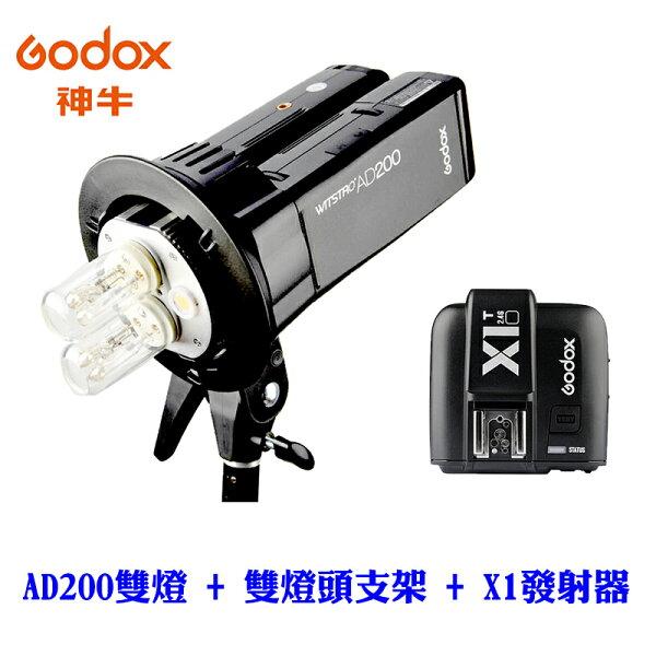◎相機專家◎Godox神牛AD200雙燈套組+保榮卡口雙燈頭支架AD-B2+X1發射器公司貨