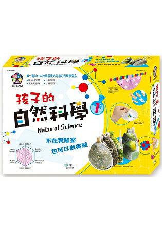 孩子的自然科學實驗1