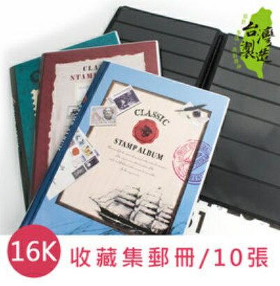 16K集郵冊/郵票收藏/郵票收集/定頁收集冊-10張7177《品文創》