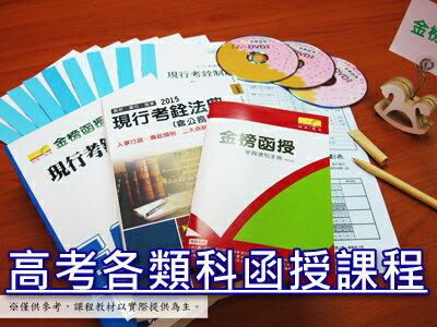 106高考DVD全套函授課程 0
