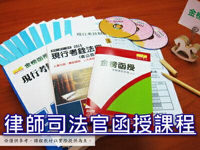 106律師司法官DVD全套函授 0