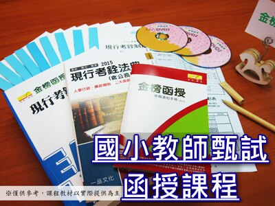 106國小教師甄試DVD全套 0