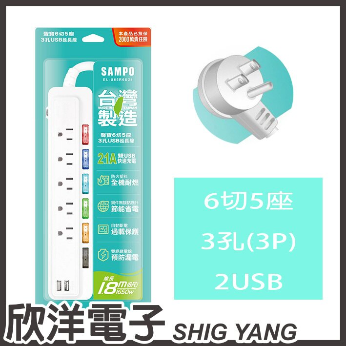 <br/><br/>  ※ 欣洋電子 ※ SAMPO 聲寶3孔6開關5插座2埠USB電源延長線/排插 1.8米(6尺)/1.8M/1.8公尺 (EL-U65R6U21)<br/><br/>
