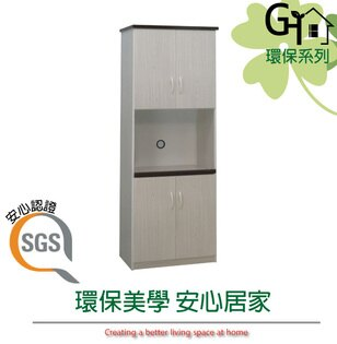 【綠家居】羅迪環保2.2尺塑鋼四門高餐櫃電器櫃(二色可選)